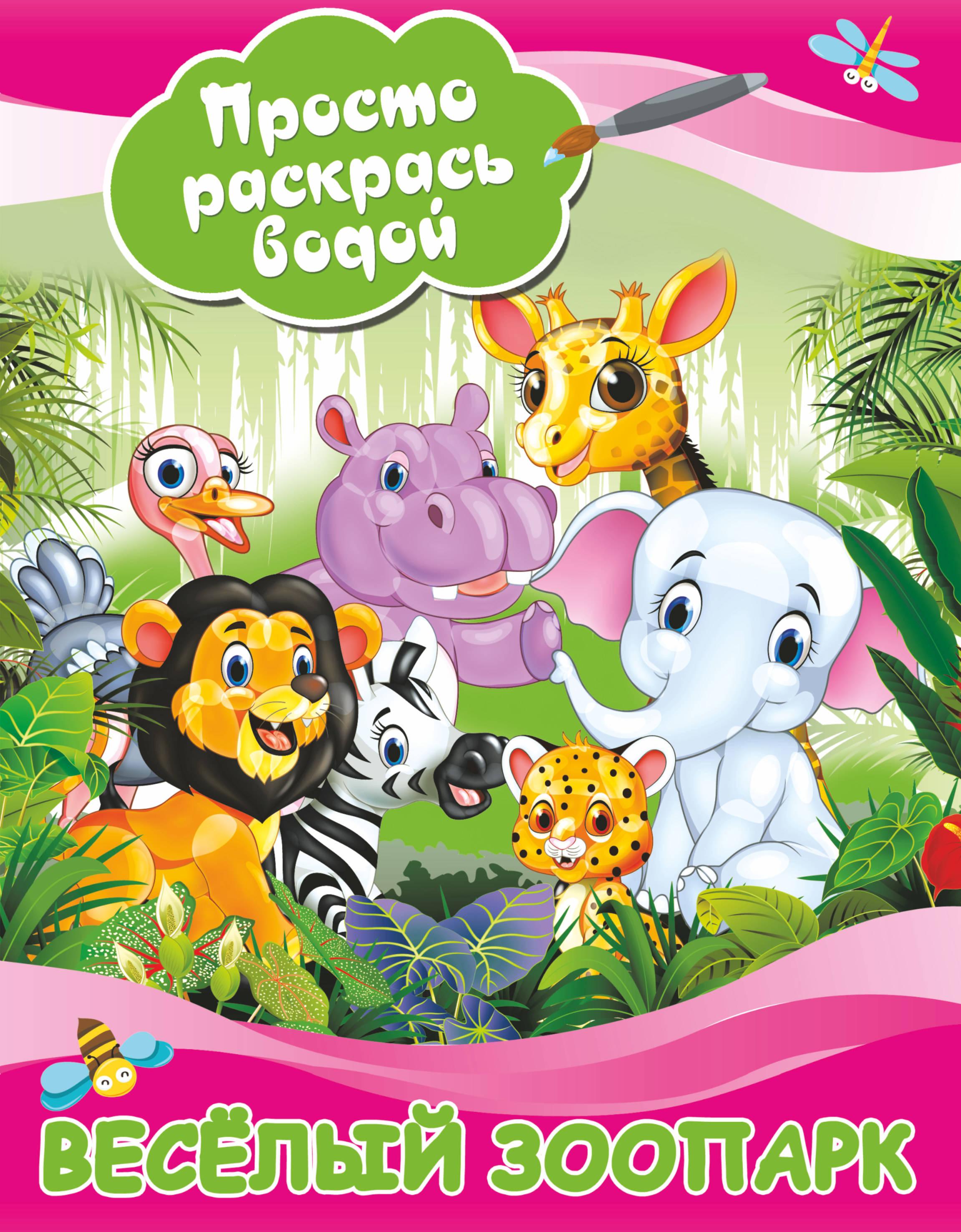 Веселый зоопарк мега раскраска зоопарк