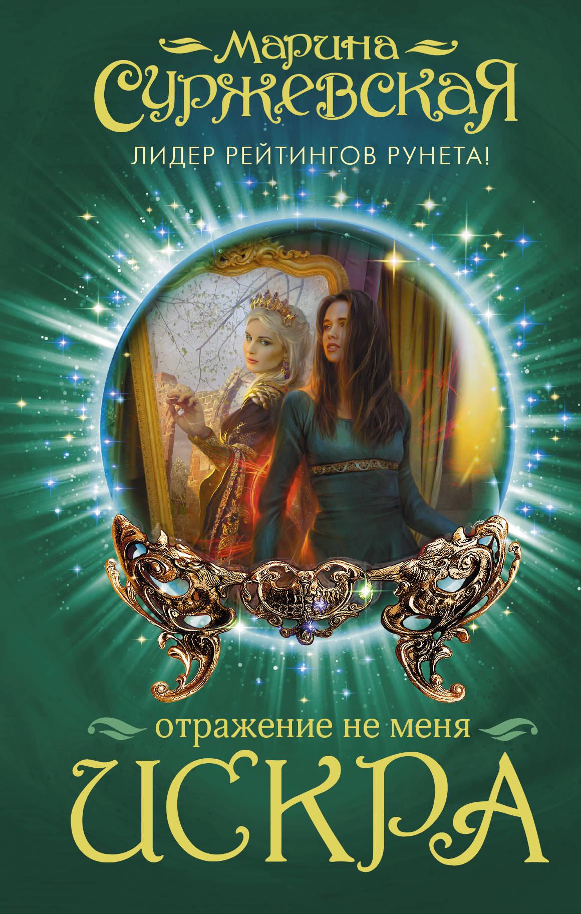 СУРЖЕВСКАЯ МАРИНА ВСЕ КНИГИ СКАЧАТЬ БЕСПЛАТНО