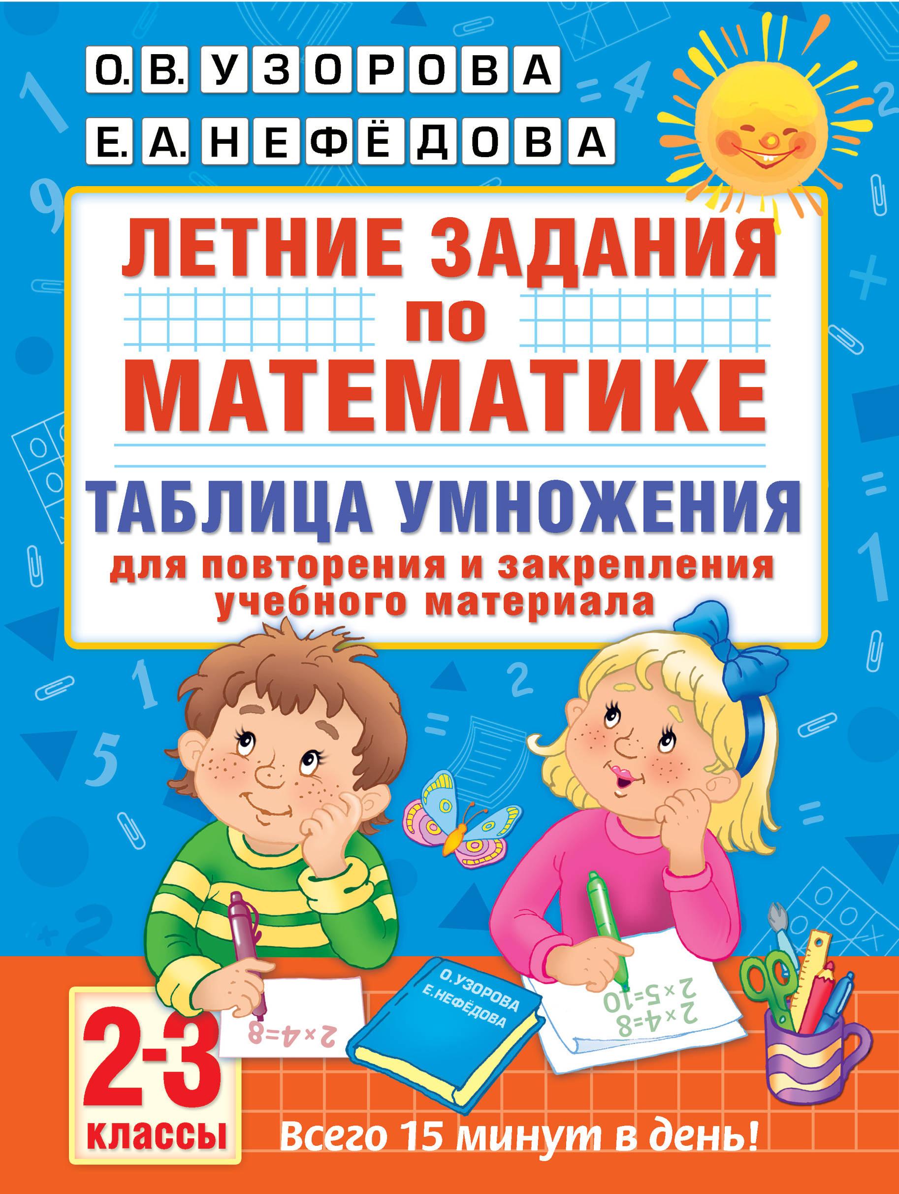 О.В. Узорова, Е.А. Нефедова Летние задания по математике. Таблица умножения. 2-3 классы тд феникс пособие изучаем таблицу умножения 2 3 классы издание 3 е данилина и в