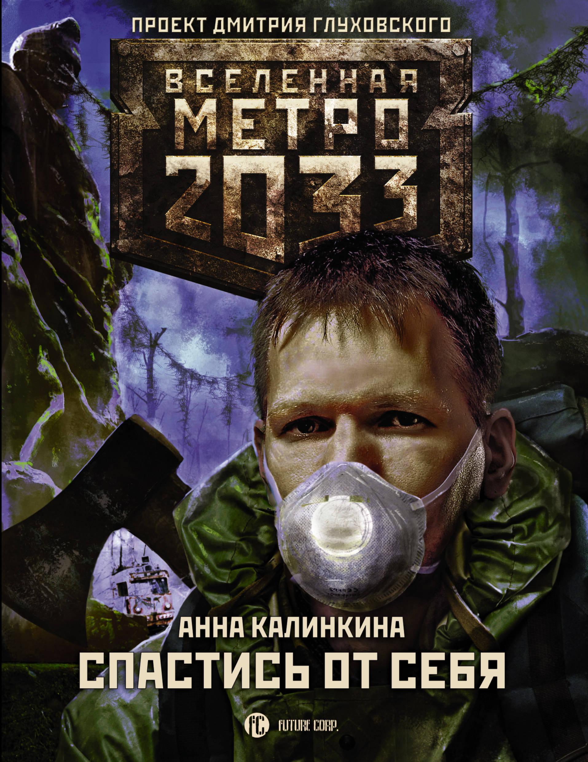 Анна Калинкина Метро 2033. Спастись от себя