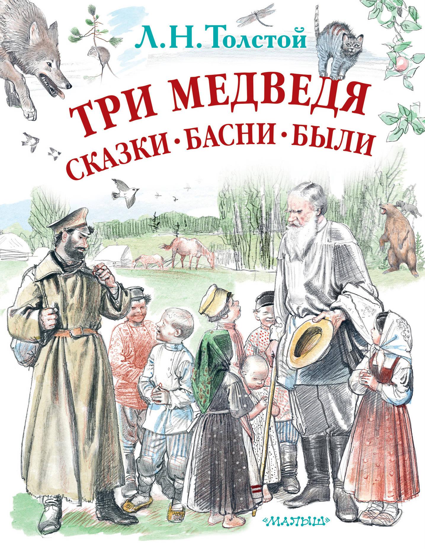 Л. Н. Толстой Три медведя. Сказки, басни, были ISBN: 978-5-17-100231-2