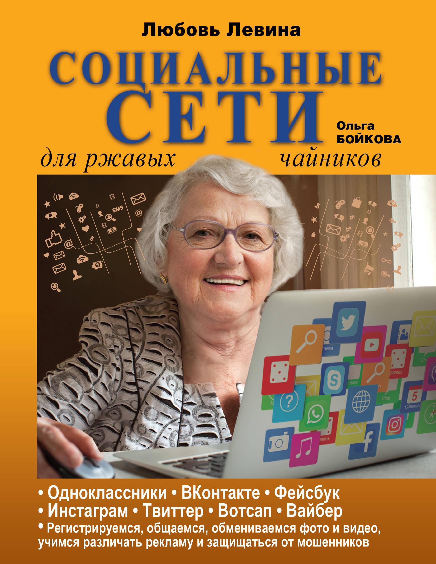 Левина Любовь Тимофеевна Социальные сети для ржавых чайников любовь левина интернет для ржавых чайников