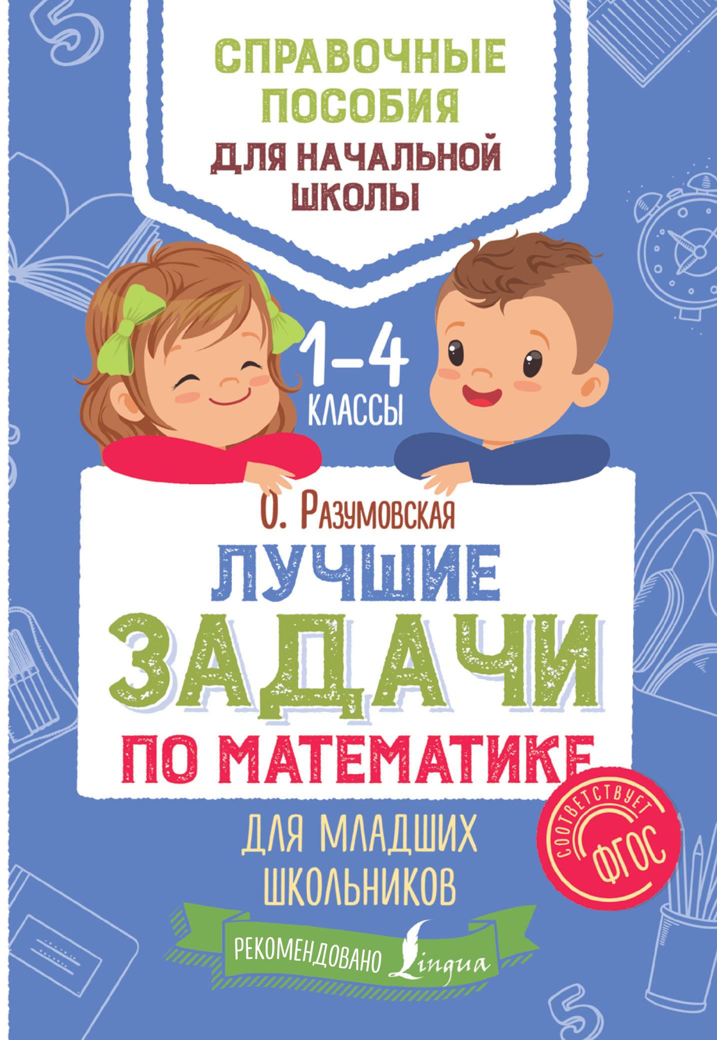 О. Разумовская Лучшие задачи по математике для младших школьников. 1-4 классы