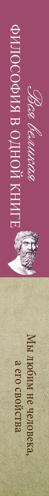 Вся великая философия в одной книге. Платон, Аристотель,Иммануил Кант,Фрдрих Ницше