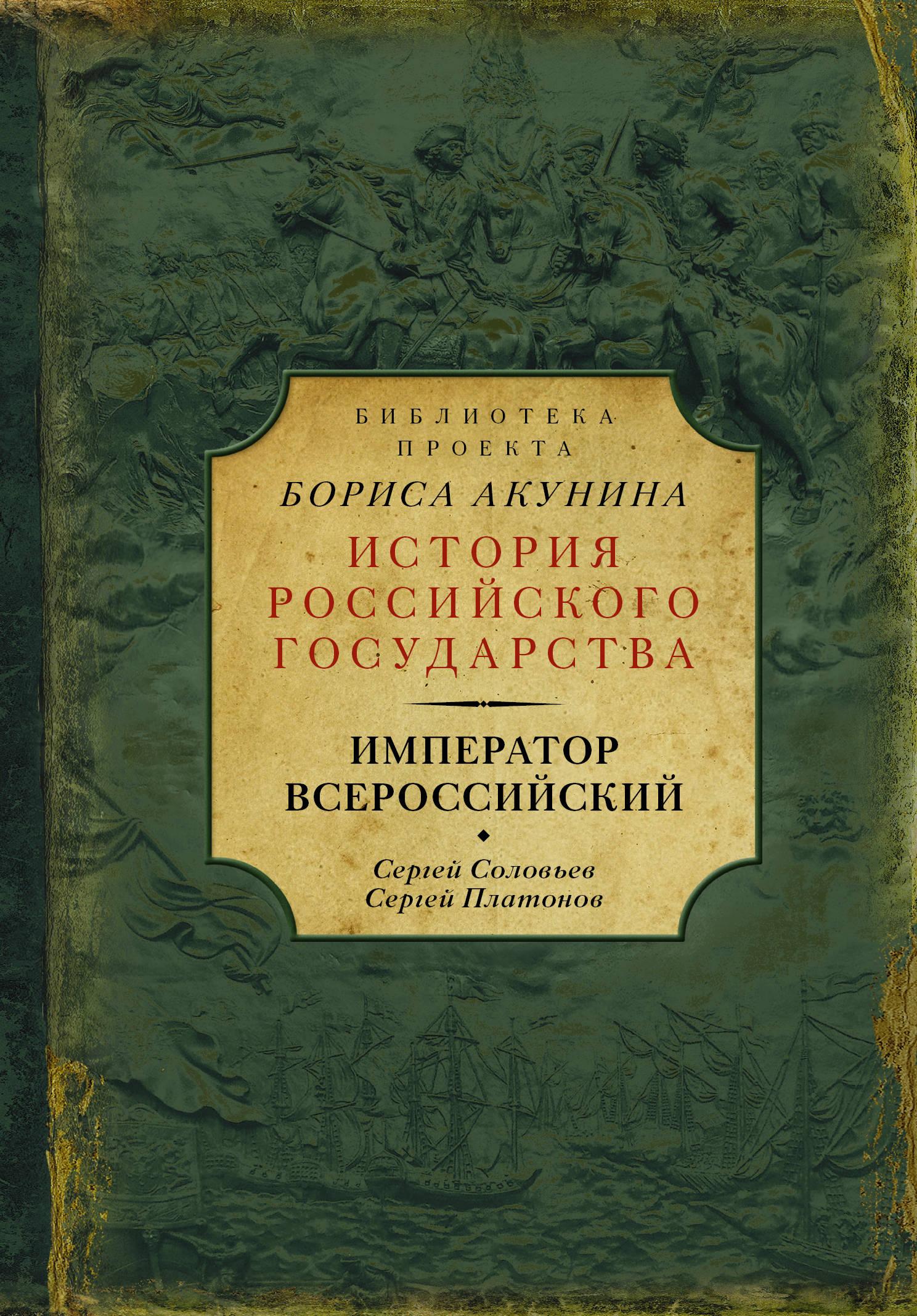 Сергей Соловьев, Сергей Платонов Император Всероссийский