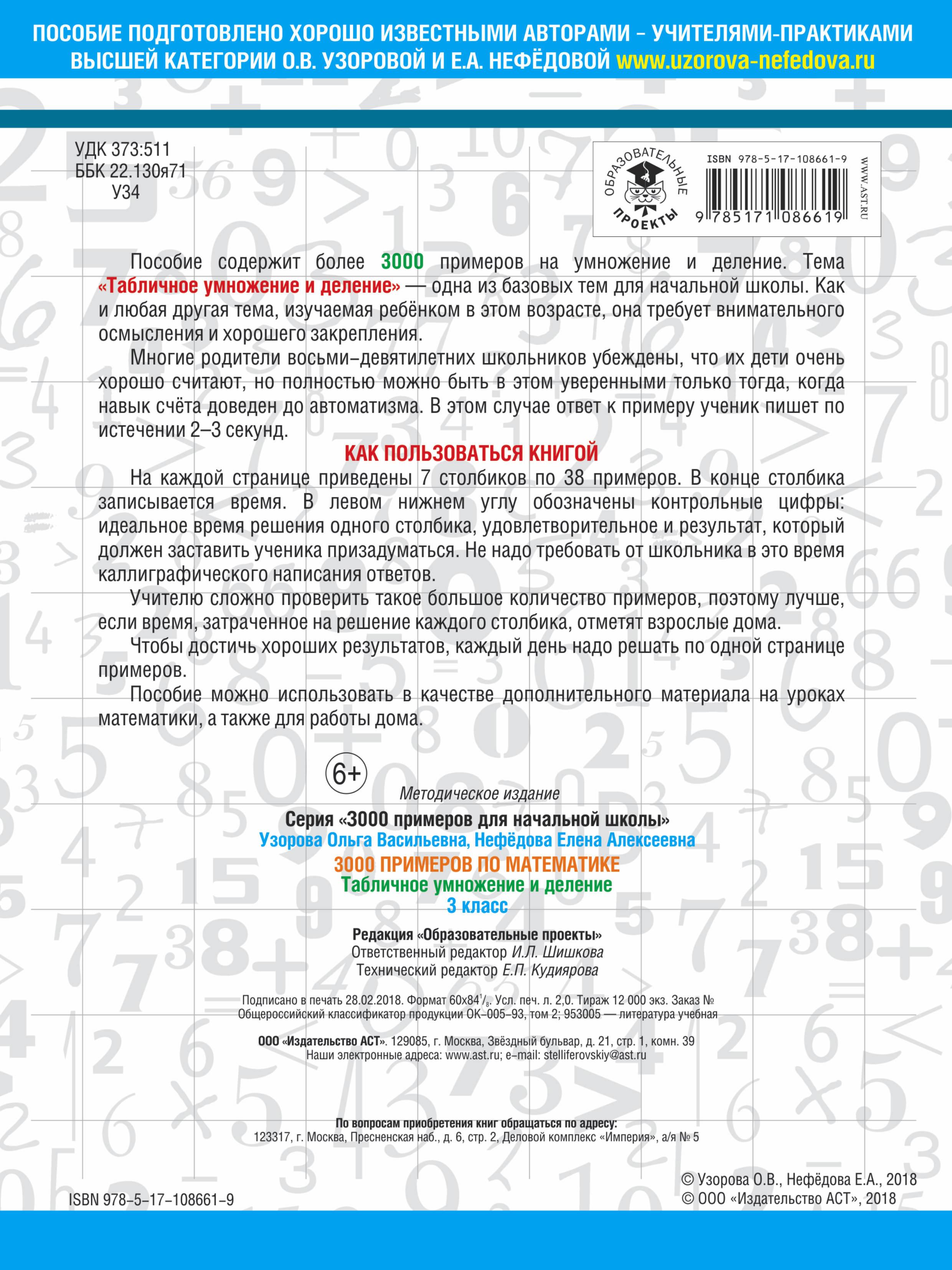 3000 примеров по математике. Табличное умножение и деление. 3 класс. О.В. Узорова, Е.А. Нефедова