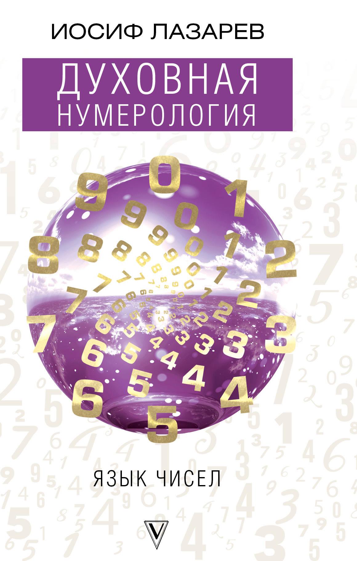 Духовная нумерология. Язык чисел. Иосиф Лазарев