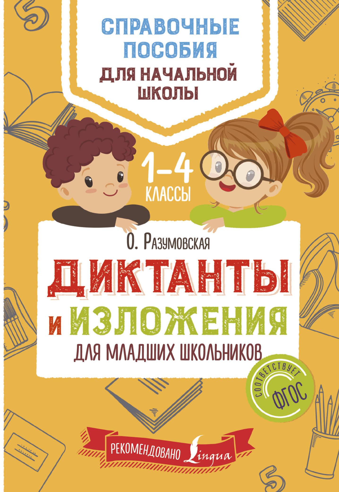 О. К. Разумовская Диктанты и изложения для младших школьников