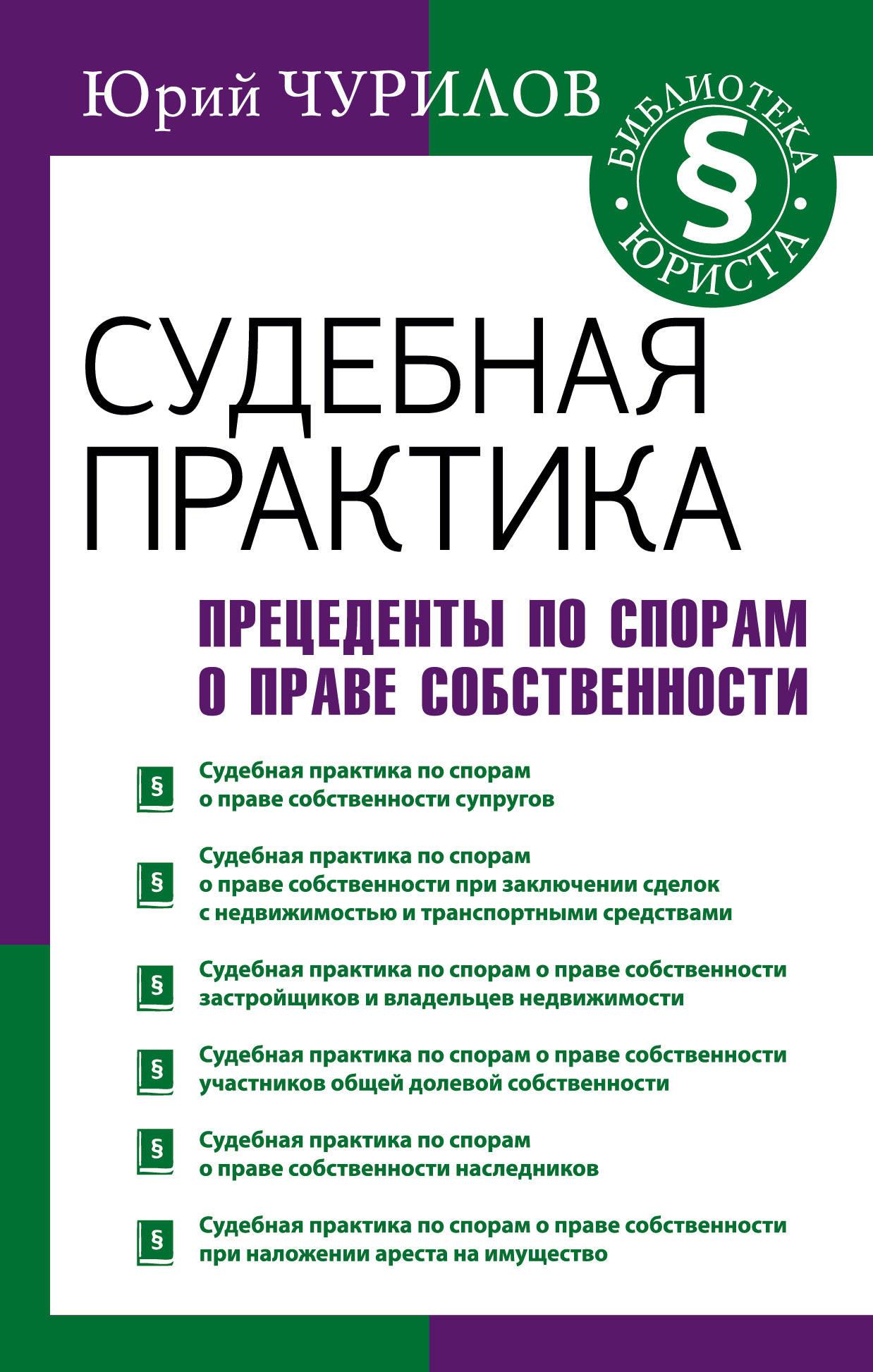 Чурилов Юрий Юрьевич Судебная практика. Прецеденты по спорам о праве собственности
