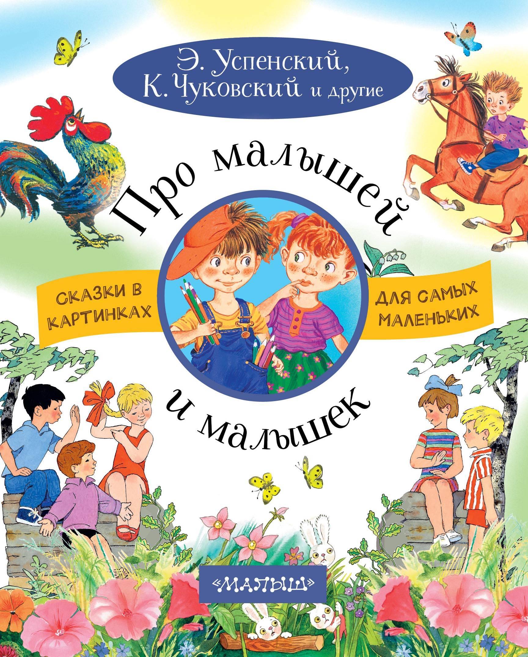 Про малышей и малышек, Русская литература для детей  - купить со скидкой