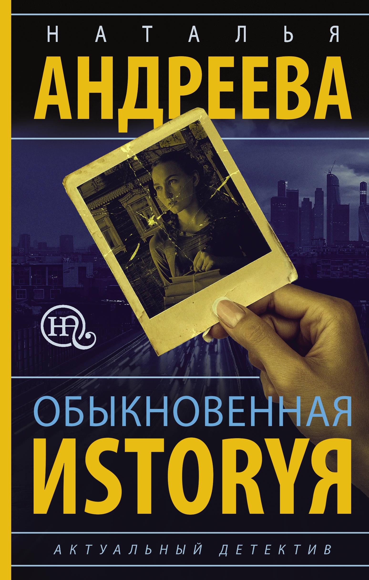 Обыкновенная иstоryя. Андреева Наталья Вячеславовна