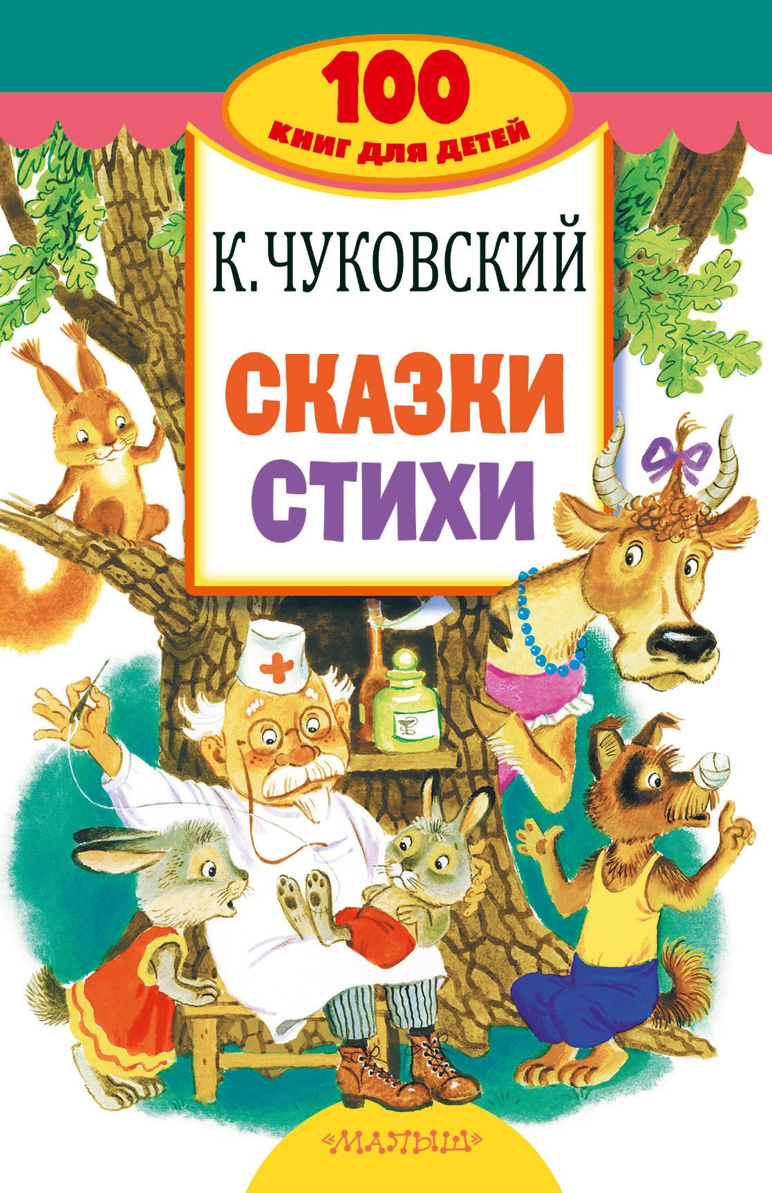 где купить Чуковский Корней Иванович Сказки, стихи дешево