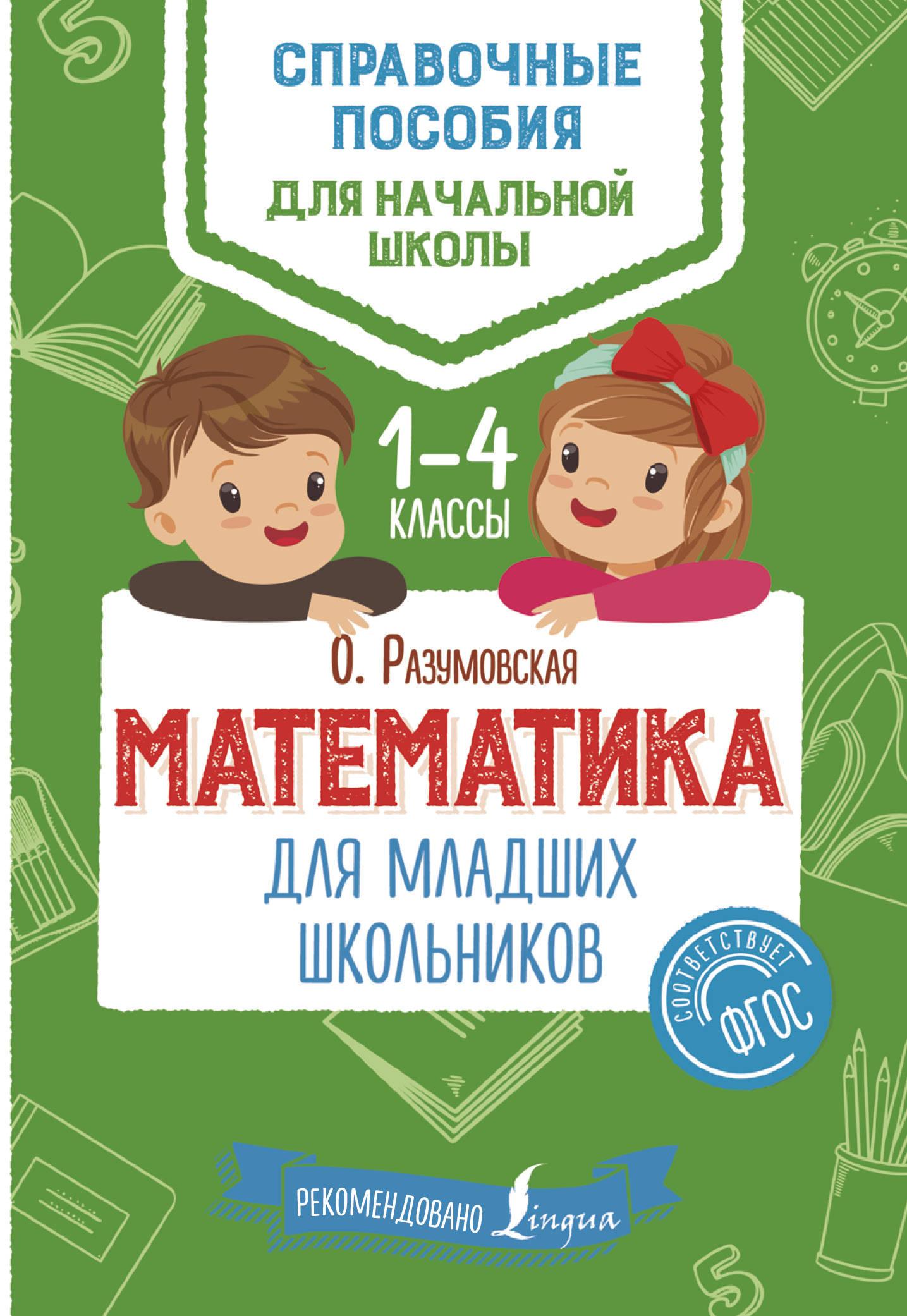 О. Разумовская Математика для младших школьников