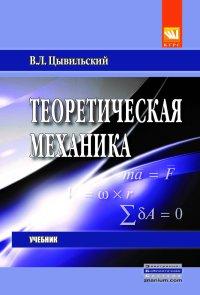 В. Л. Цывильский Теоретическая механика. Учебник и с опарин основы технической механики учебник