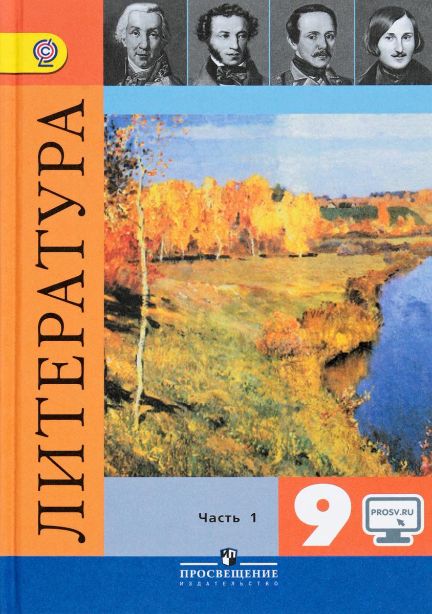 Литература. 9 класс. Учебник. В 2 частях. Часть 1 ISBN: 978-5-09-055053-6 зарубежная литература 9 класс