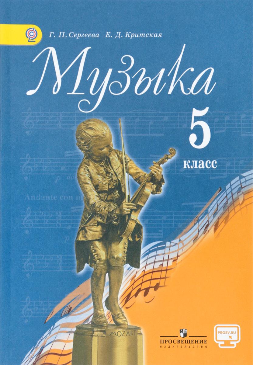 Г. П. Сергеева, Е. Д. Критская Музыка. 5 класс. Учебник музыка