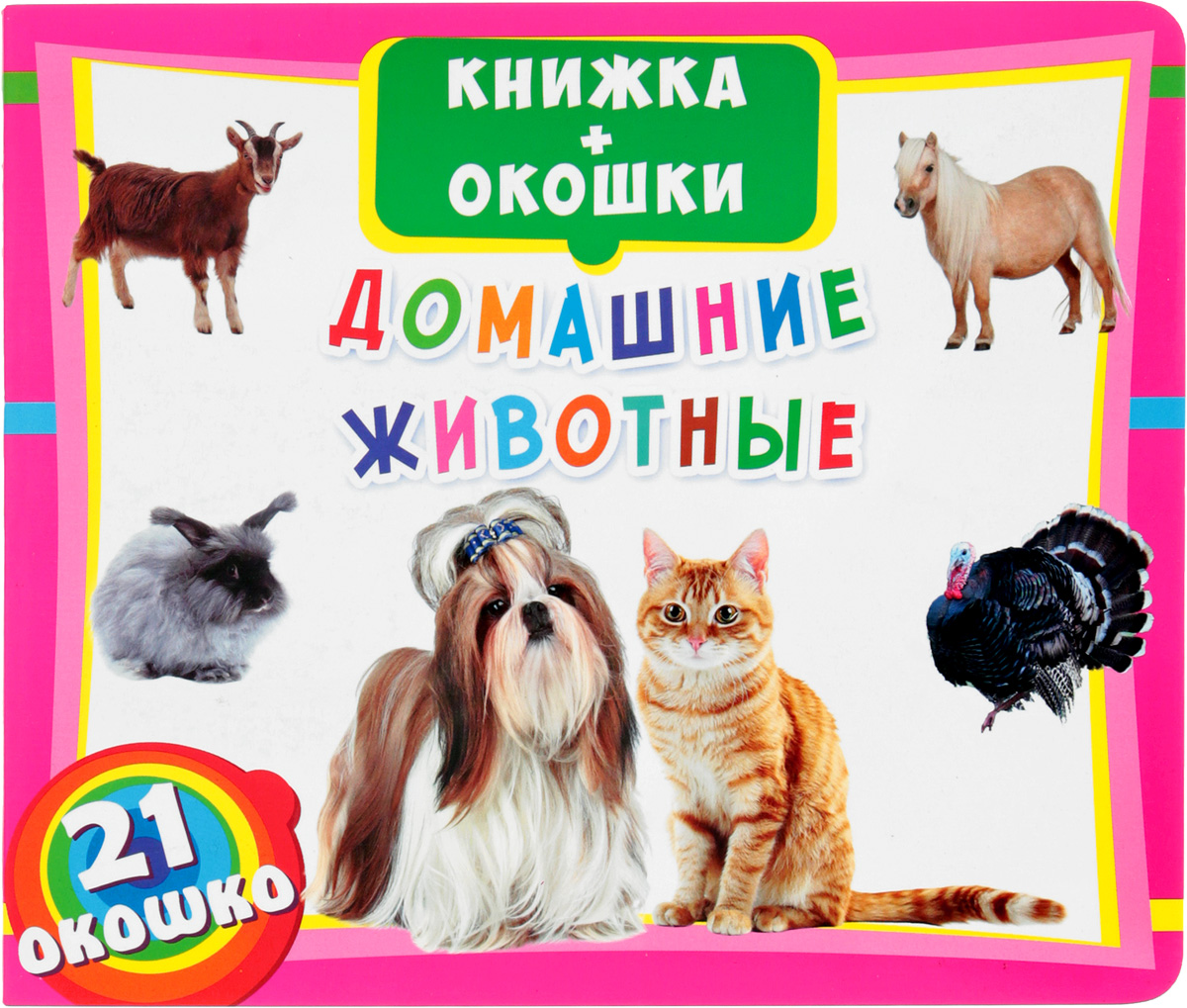 Домашние животные. Книжка+окошки