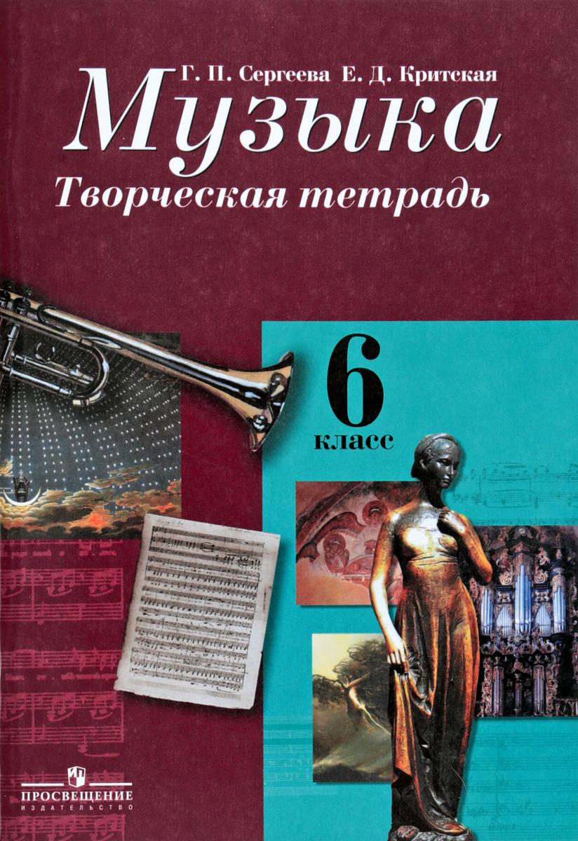 Г. П. Сергеева, Е. Д. Критская Музыка. 6 класс. Творческая тетрадь