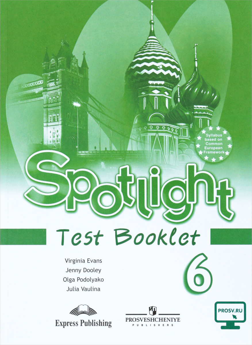 Spotlight 6: Test Booklet / Английский язык. 6 класс. Контрольные задания, Ваулина Юлия, Подоляко Ольга, Эванс Вирджиния, Дули Дженни