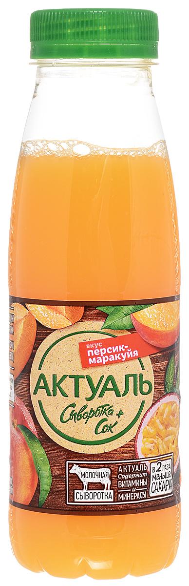 Актуаль Напиток на сыворотке с витаминами и минералами Персик маракуйя, 310 г каши heinz безмолочная рисово пшеничная каша с кабачками с 5 мес 200 г