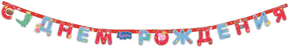 Свинка Пеппа Гирлянда детская C днем рождения 250 см marvel гирлянда детская вымпел с днем рождения человек паук