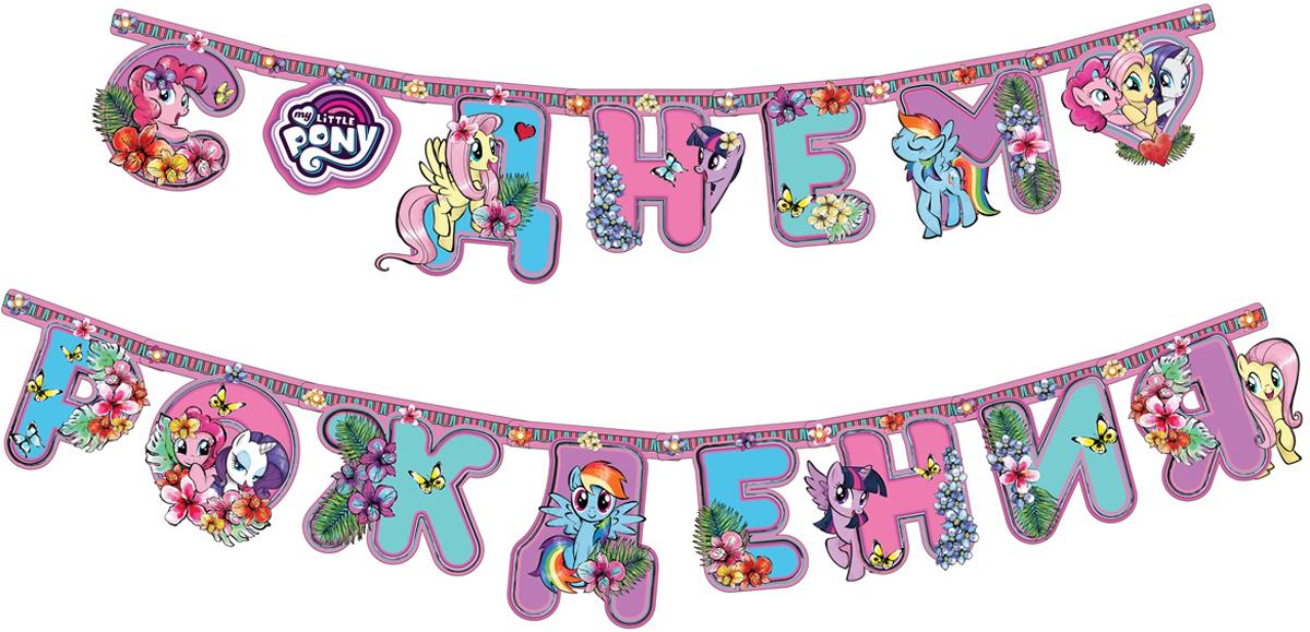 Мой маленький пони Гирлянда детская C днем рождения 250 см disney гирлянда детская на ленте с днем рождения тачки 250 см