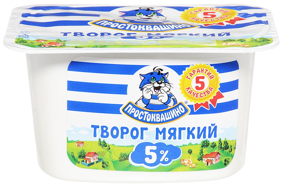 Простоквашино Творог мягкий Нежный 5%, 130 г советские традиции творог 5% 130 г