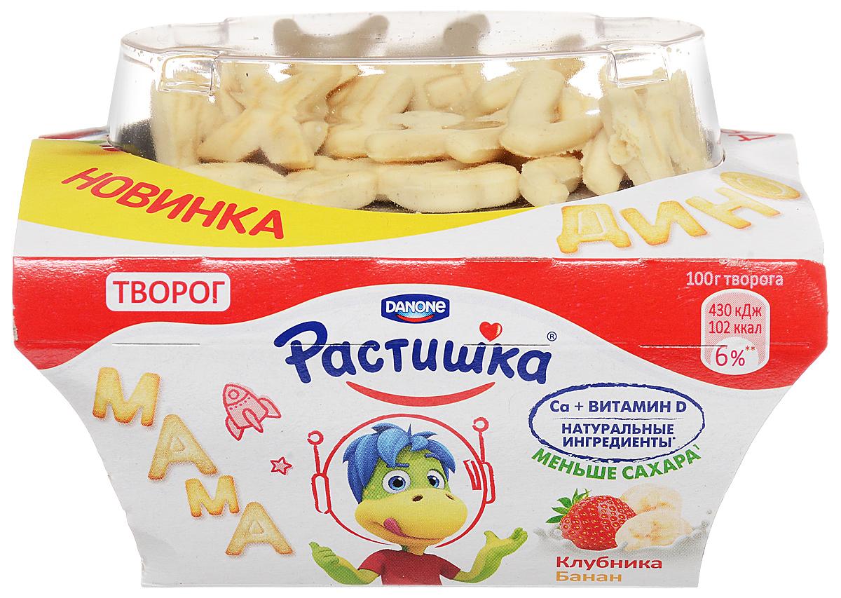 Растишка Творог Клубника банан с печеньем 3,5%, 108 г116180Творог детский Растишка с печеньем рекомендуется для питания детей с 3 лет. Он производится изобезжиренного молока и творожной закваски с добавлением ферментов, сливок, бананового и клубничного пюре.В творожках, изготовленных специально для детей, много белка и кальция, полезных для костей, а такжеметионина и триптофана, улучшающих пищеварение и способствующих формированию нервной системы.Переоценить значение этих продуктов для растущего организма сложно. Благодаря правильному соотношениювеществ, творожки помогают формировать молодые клетки организма, ферменты и иммунные тела. Это особенноважно в период активного роста и развития ребенка.