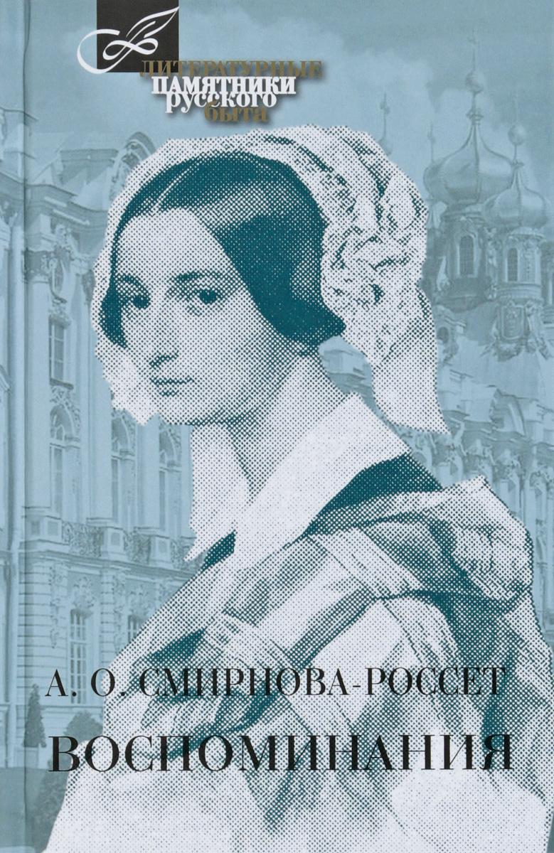 А. О. Смирнова-Россет Воспоминания