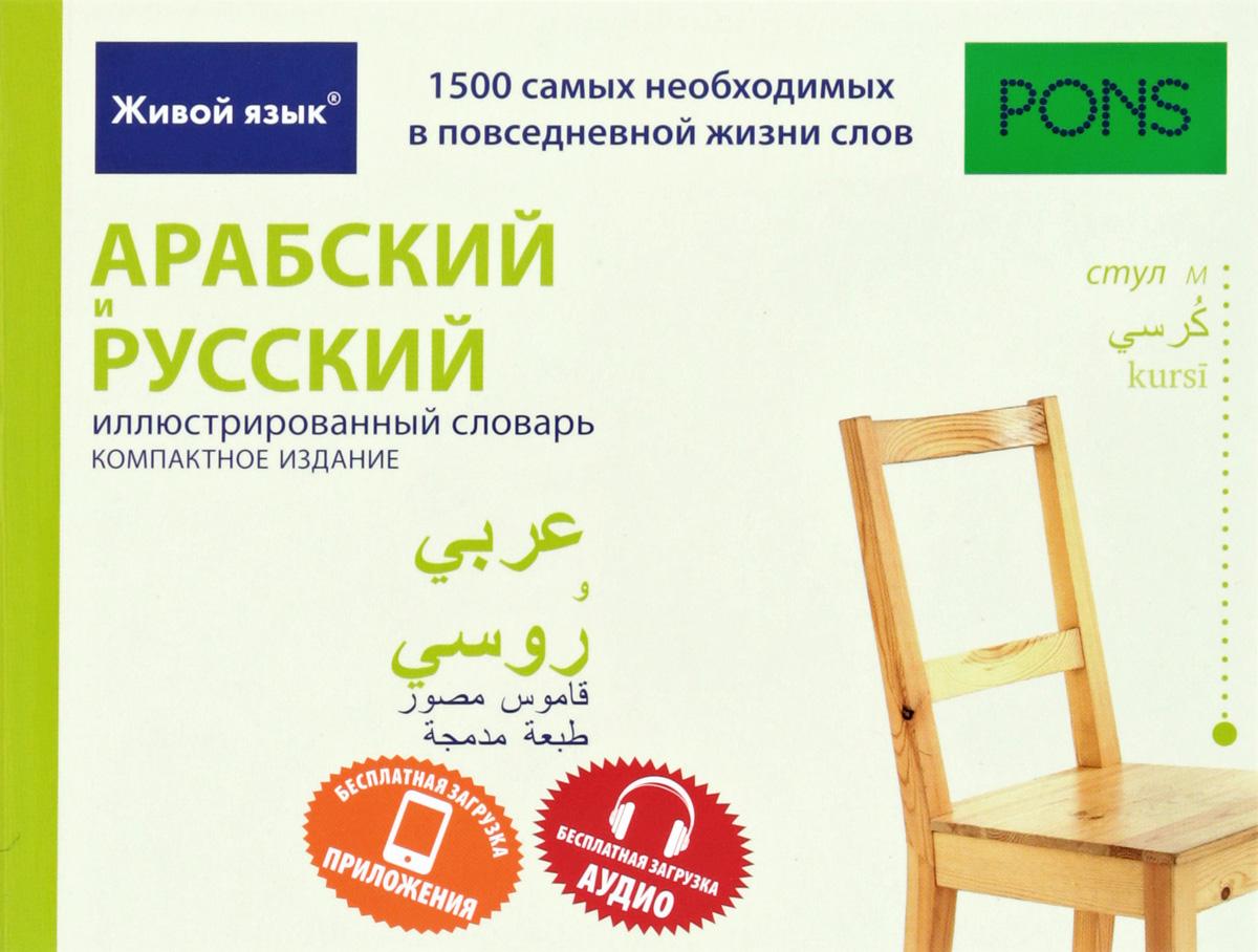 Арабский и русский иллюстрированный словарь