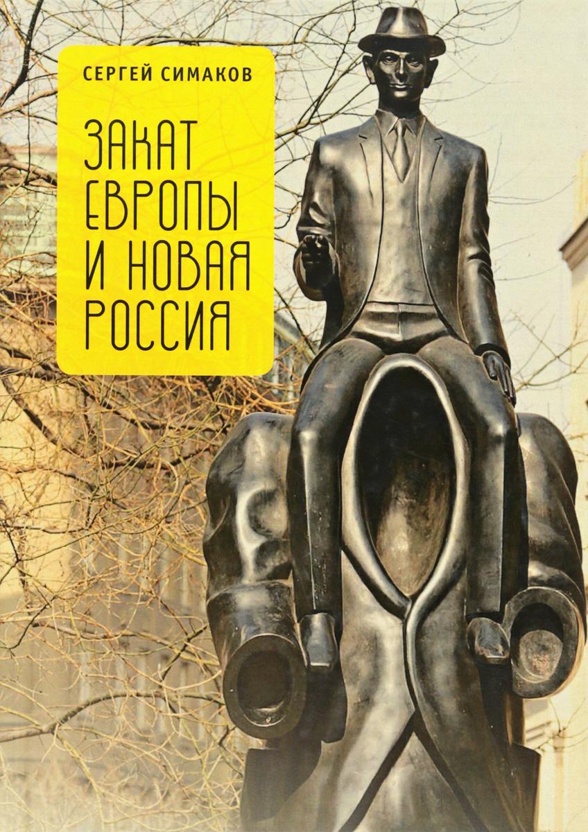 Сергей Симаков Закат Европы и новая Россия шпенглер о закат западного мира
