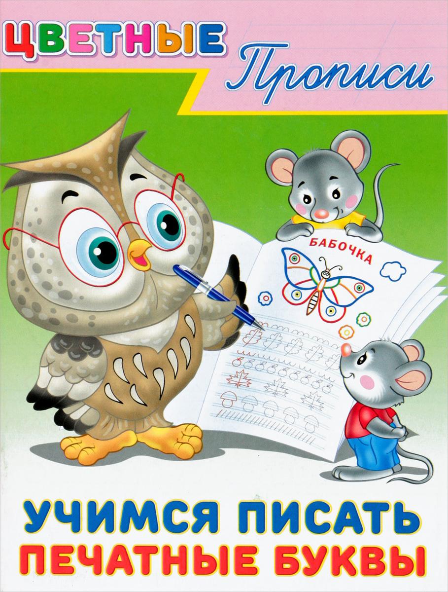 Учимся писать печатные буквы. Прописи синякины е и с прописи учимся писать и рисовать сказочные герои isbn 9785995118435