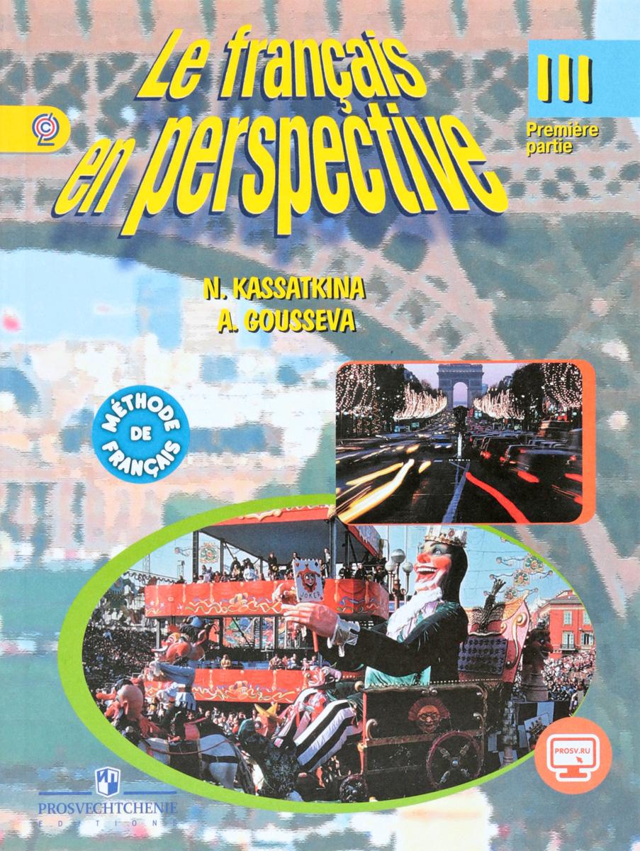 Н. М. Касаткина, А. В. Гусева Le francais en perspective 3: Methode de francais: Partie 1 / Французский язык. 3 класс. Учебник. В 2 частях. Часть 1 елена фефелова практический курс второго иностранного языка французский язык часть 2