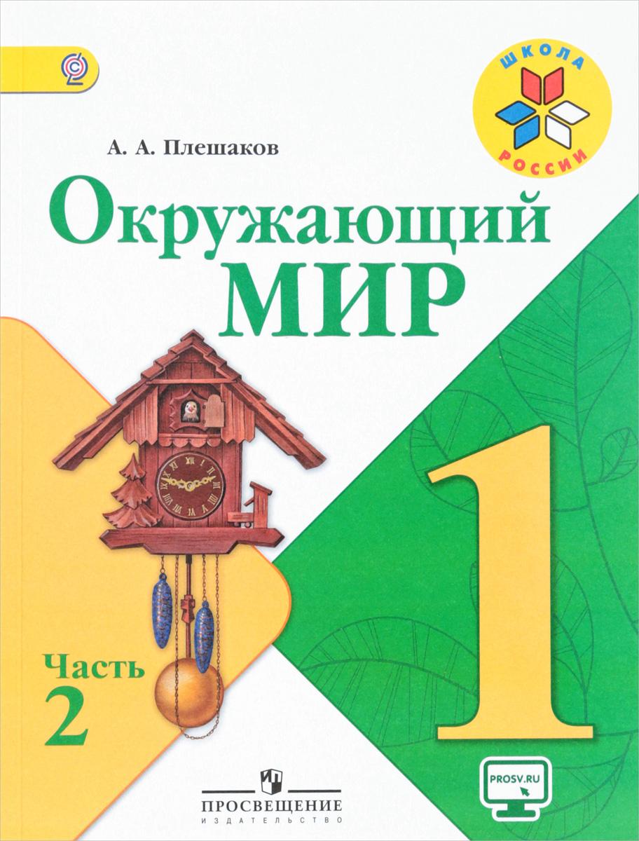 А. А. Плешаков Окружающий мир. 1 класс. Учебник. В 2 частях. Часть 2