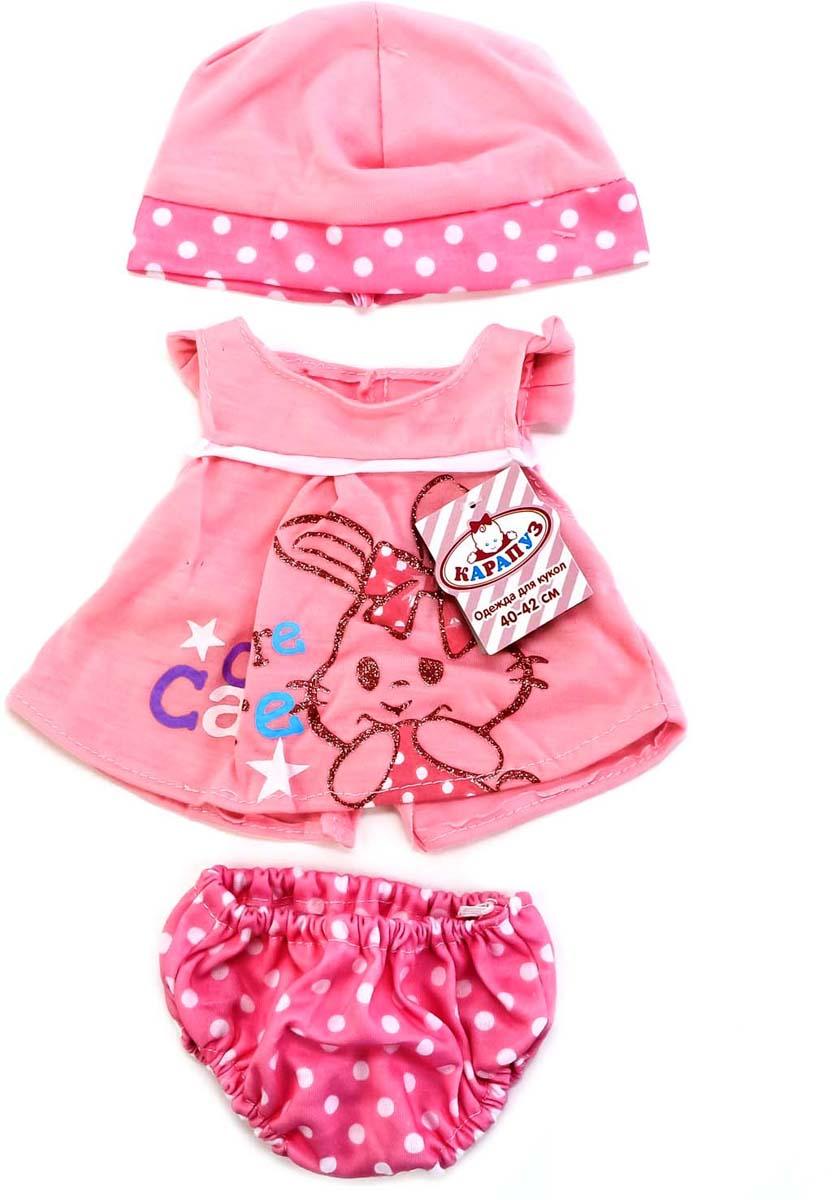 Карапуз Комплект одежды для кукол цвет розовый с белым горошком куклы и одежда для кукол весна озвученная кукла саша 1 42 см