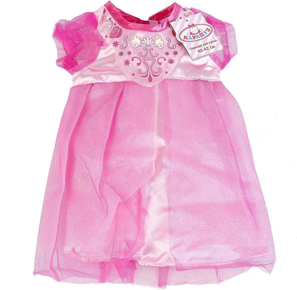 Карапуз Комплект одежды для кукол Платье с узором цвет розовый куклы и одежда для кукол весна озвученная кукла саша 1 42 см