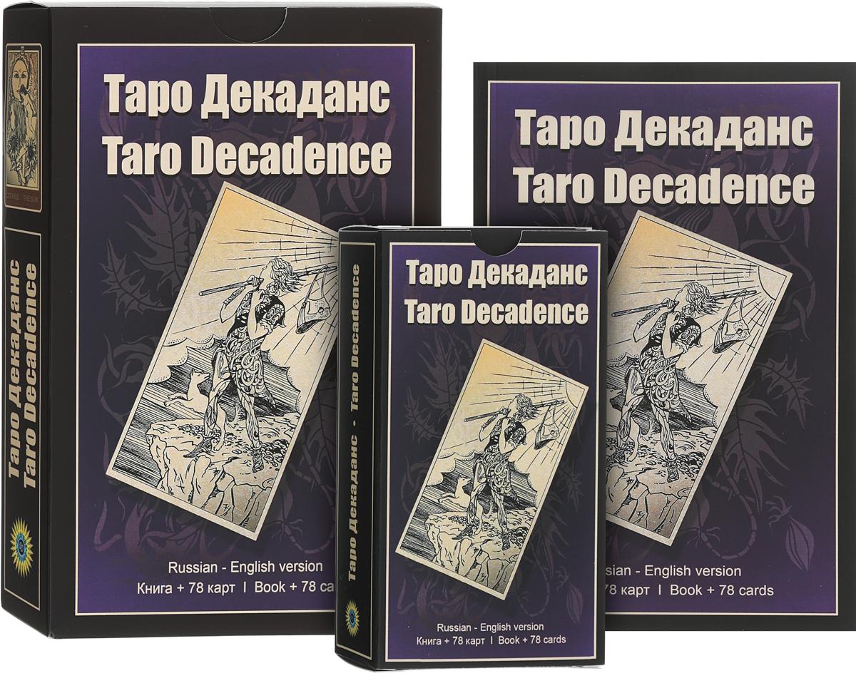 Таро Декаданс (+ 78 карт). О. Н. Добрицына