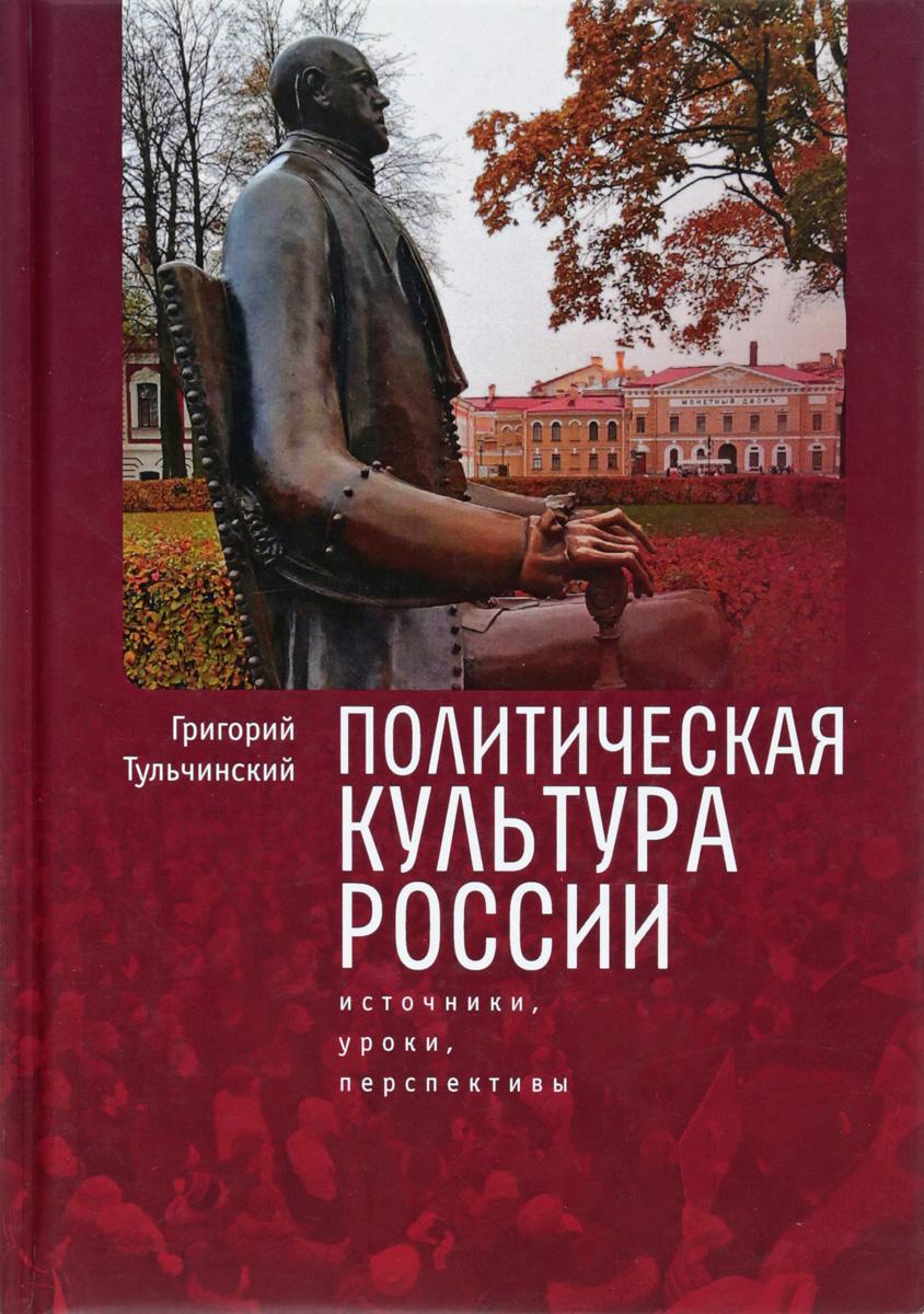 Григорий Тульчинский Политическая культура России. Источники, уроки, перспективы бра alfa 14570