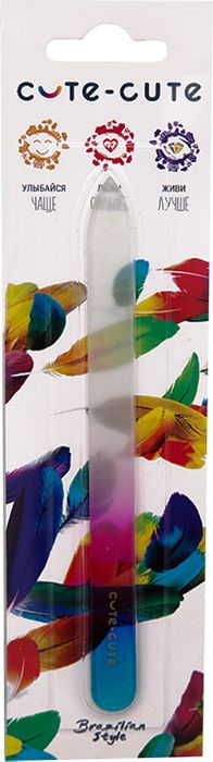 Cute-Cute Пилка стеклянная, длина 14 см049122Пилочка стеклянная маникюрная двухсторонняя цветная . Упакована в блистерную упаковку . Все компоненты , включая закаленное стекло чешского производства исключительно отличного качества. Рабочая поверхность пилочки создана методом химического травления, который не позволяет отслаиваться абразивным зернам от поверхности пилочки