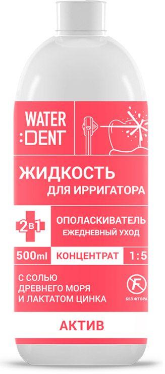 Waterdent Жидкость для ирригатора Актив, 500 мл