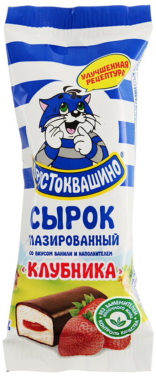 Простоквашино Сырок глазированный Клубника 20%, 40 г простоквашино сливки 20% 350 г