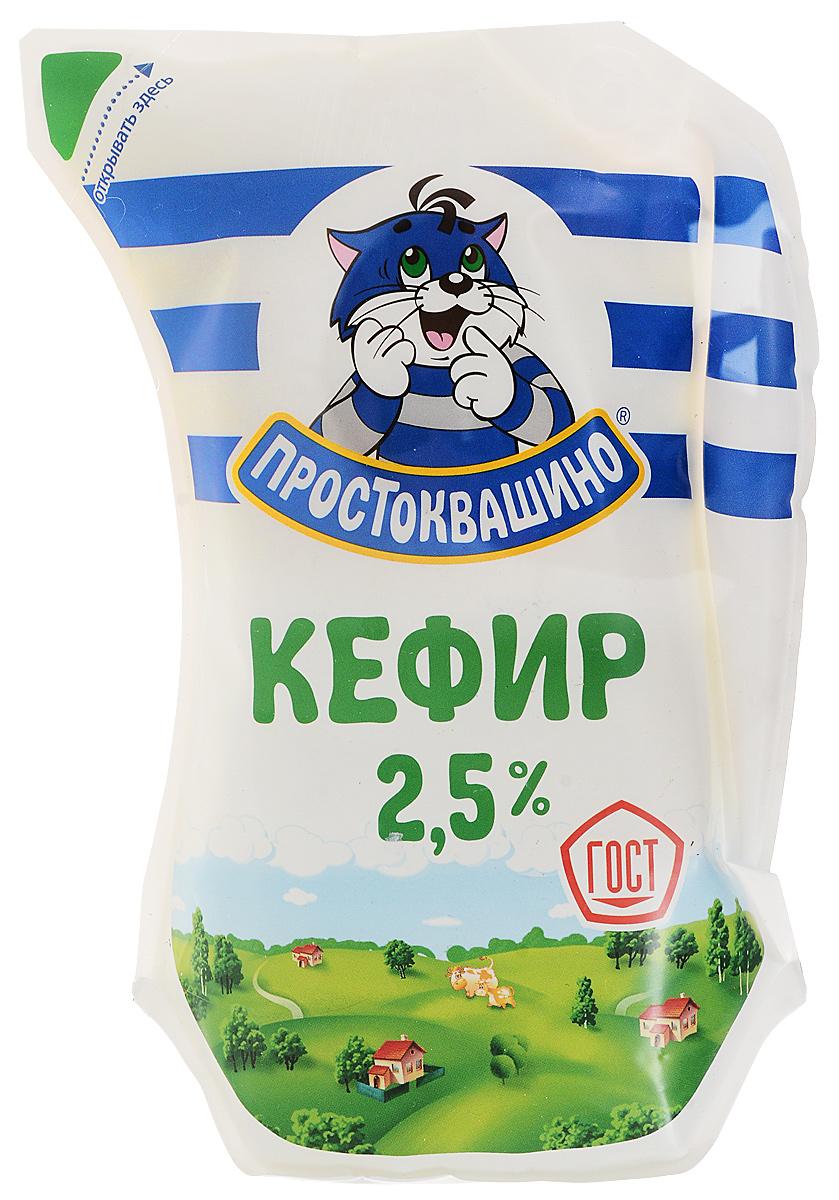 Простоквашино Кефир 2,5%, 0.9 л84204Кефир Простоквашино 2.5% 900 мл - это полезный кисломолочный продукт, приготовленный из нормализованного молока и закваски на кефирных грибках. Благодаря молочнокислым бактериям, он благотворно влияет на микрофлору кишечника и работу органов пищеварения, хорошо очищает организм от шлаков и токсинов, регулирует обмен веществ и способствует похудению. Пищевая ценность на 100 г: жира - 2,5 г, белка - 3,0 г, углеводов - 4,0 г.