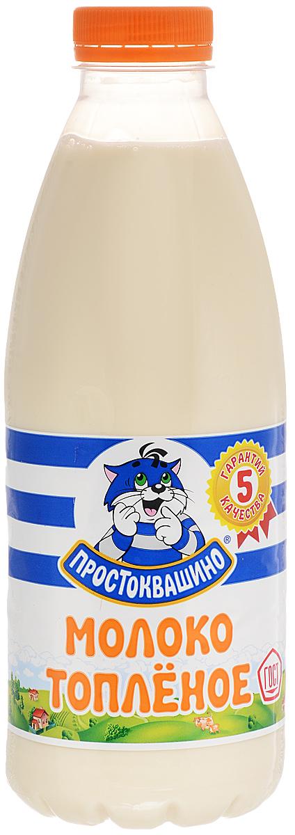 Простоквашино Молоко топленое 3,2%, 0.93 л молоко новая деревня пастеризованное 2 5