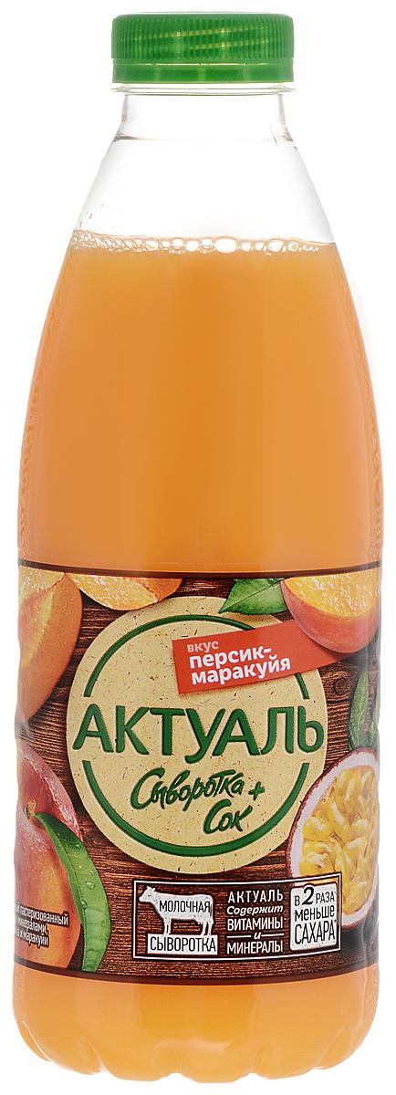 Актуаль Напиток на сыворотке с витаминами и минералами Персик маракуйя, 930 г ароматизатор воздуха elfarma персик маракуйя с палочками 45 мл