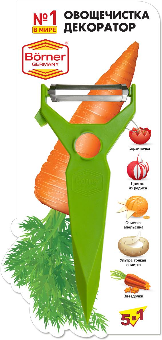 """Незаменимый удобный нож, с помощью которого можно не только легко почистить овощи, но и моментально сделать декорации из различных продуктов, почистить апельсин или нарезать сыр тонкими пластами. Нож тонко и легко чистит овощи и фрукты благодаря плавающему лезвию, имеющему двустороннюю заточку для работы как под правую, так и под левую руку. Кроме того, заводом при заточке лезвия применена система «угол активной безопасности от порезов """"SAFE-BLADE"""" и этим ножом может пользоваться даже ребёнок. Лёгкая, компактная, многофункциональная овощечистка-декоратор всемирно известного немецкого завода BORNER моментально станет вашей любимицей, сделает вашу работу на кухне приятной и творческой. Все подробности изготовления украшений изложены в инструкции к ножу."""