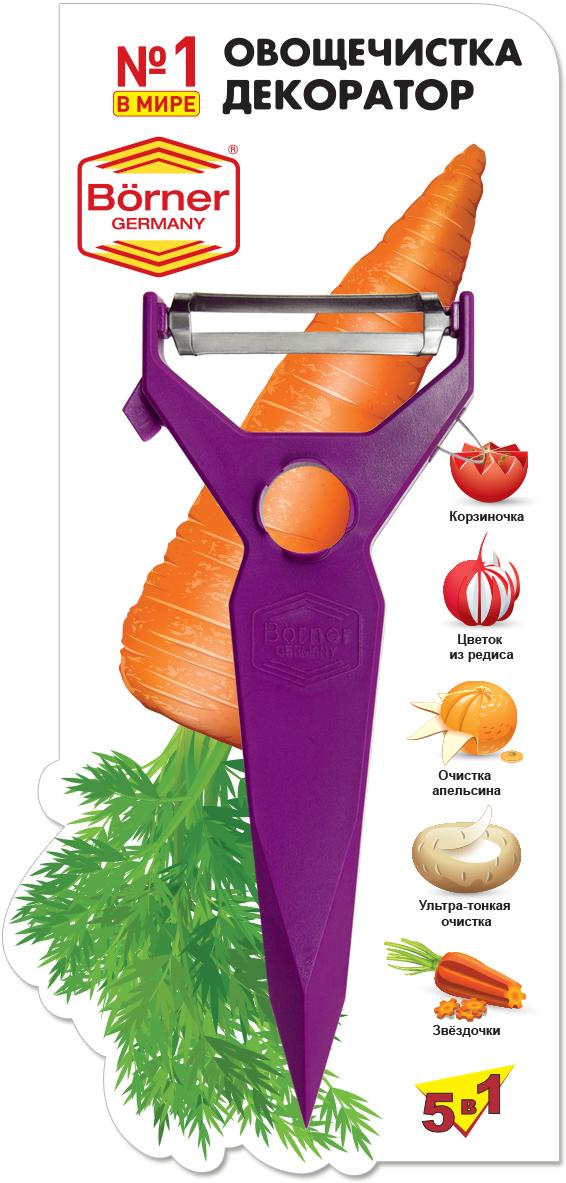 Овощечистка-декоратор Пять в одном, Borner, цвет: сиреневый3810280Незаменимый удобный нож, с помощью которого можно не только легко почистить овощи, но и моментально сделать декорации из различных продуктов, почистить апельсин или нарезать сыр тонкими пластами. Нож тонко и легко чистит овощи и фрукты благодаря плавающему лезвию, имеющему двустороннюю заточку для работы как под правую, так и под левую руку. Кроме того, заводом при заточке лезвия применена система «угол активной безопасности от порезов SAFE-BLADE и этим ножом может пользоваться даже ребёнок. Лёгкая, компактная, многофункциональная овощечистка-декоратор всемирно известного немецкого завода BORNER моментально станет вашей любимицей, сделает вашу работу на кухне приятной и творческой. Все подробности изготовления украшений изложены в инструкции к ножу.