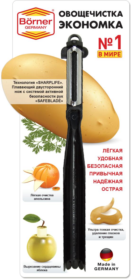 Нож-овощечистка Экономка Borner, цвет: черный109/9Нож-овощечистка Экономка - это незаменимый удобный нож с традиционной и привычной для многих формой ручки. Он идеально тонко и легко чистит овощи и фрукты благодаря плавающему лезвию, имеющему двустороннюю заточку для работы, как под правую, так и под левую руку. Кроме того, заводом при заточке лезвия применена система «угол активной безопасности от порезов SAFE-BLADE и этим ножом может пользоваться даже ребёнок. Лёгкая, компактная, многофункциональная овощечистка-экономка всемирно известного немецкого завода BORNER благодаря особенностям конструкции ручки может удалять сердцевину яблока и чистить апельсин. Она моментально станет вашей любимицей, сделает вашу работу на кухне приятной и творческой. Все подробности использования изложены в инструкции к ножу.