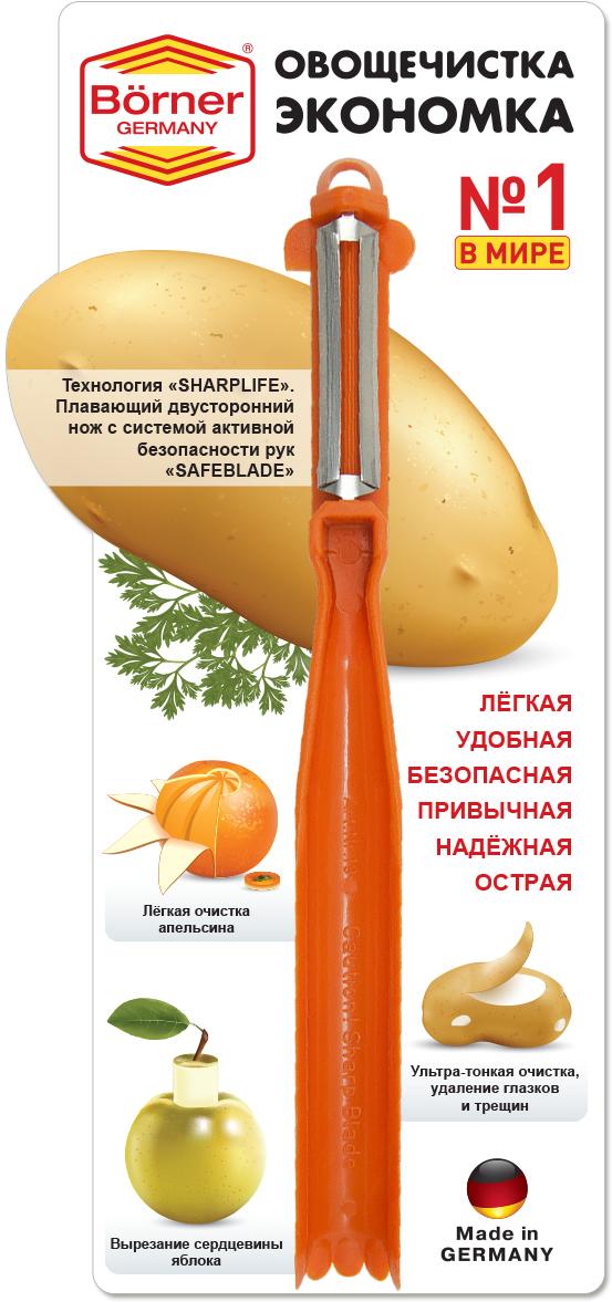 """Нож-овощечистка """"Экономка"""" - это незаменимый удобный нож с традиционной и привычной для многих формой ручки. Он идеально тонко и легко чистит овощи и фрукты благодаря плавающему лезвию, имеющему двустороннюю заточку для работы, как под правую, так и под левую руку. Кроме того, заводом при заточке лезвия применена система «угол активной безопасности от порезов """"SAFE-BLADE"""" и этим ножом может пользоваться даже ребёнок. Лёгкая, компактная, многофункциональная овощечистка-экономка всемирно известного немецкого завода BORNER благодаря особенностям конструкции ручки может удалять сердцевину яблока и чистить апельсин. Она моментально станет вашей любимицей, сделает вашу работу на кухне приятной и творческой. Все подробности использования изложены в инструкции к ножу."""