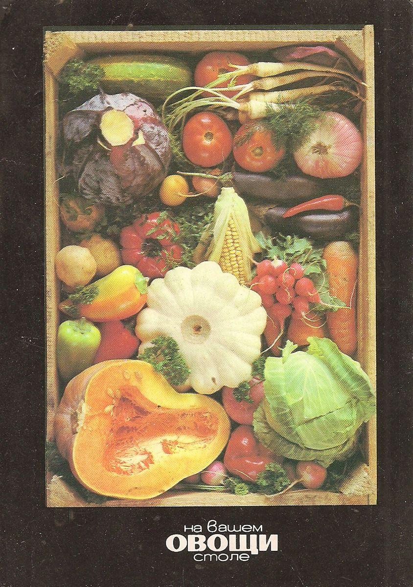 Овощи на вашем столе (набор из 22 открыток)