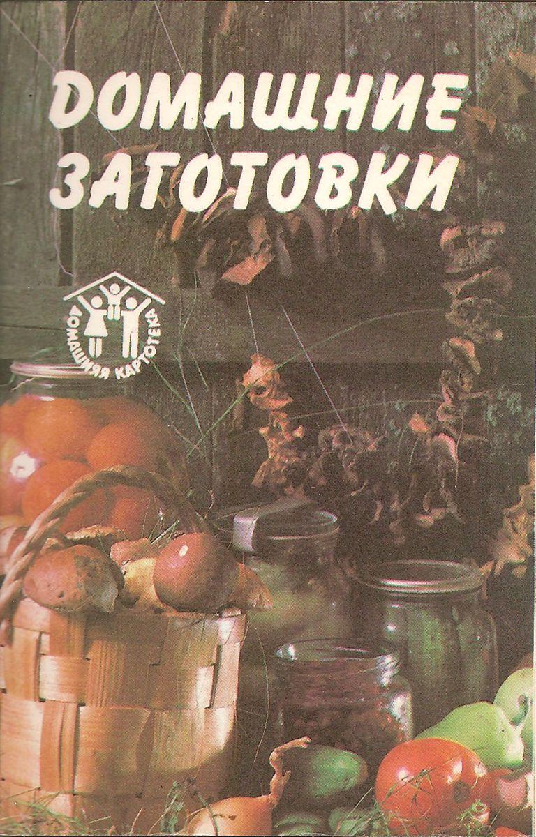 Домашние заготовки. Е. Ф. Барсукова (набор из 12 открыток)